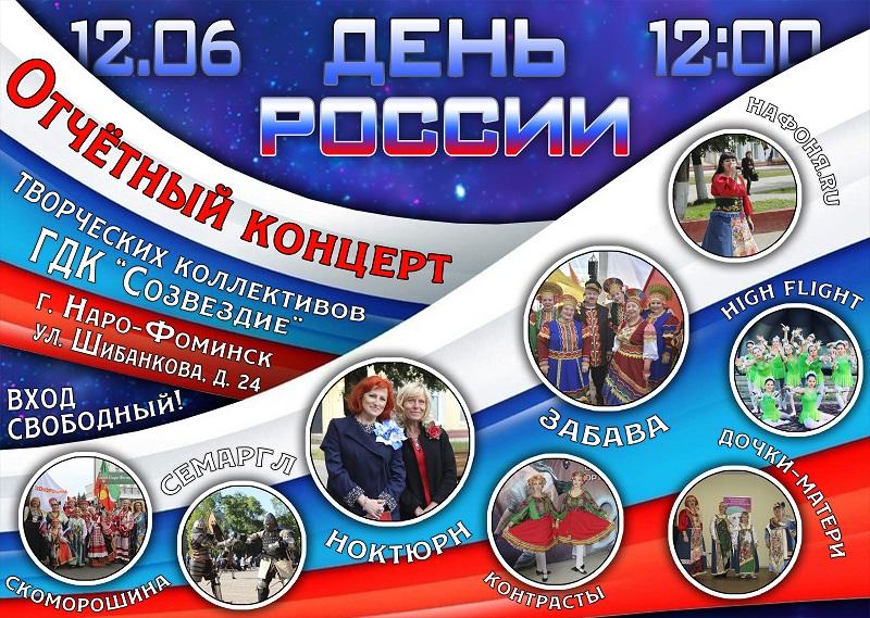 Афиша День России 2018