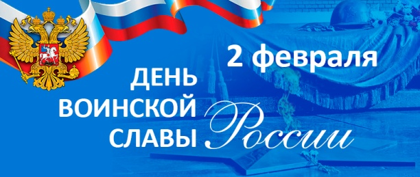 https://knastu.ru/media/files/page_files/news/VtL4jDmIfDNlxr9OspH5B0ADatdZcok0/2_fevralya.jpg