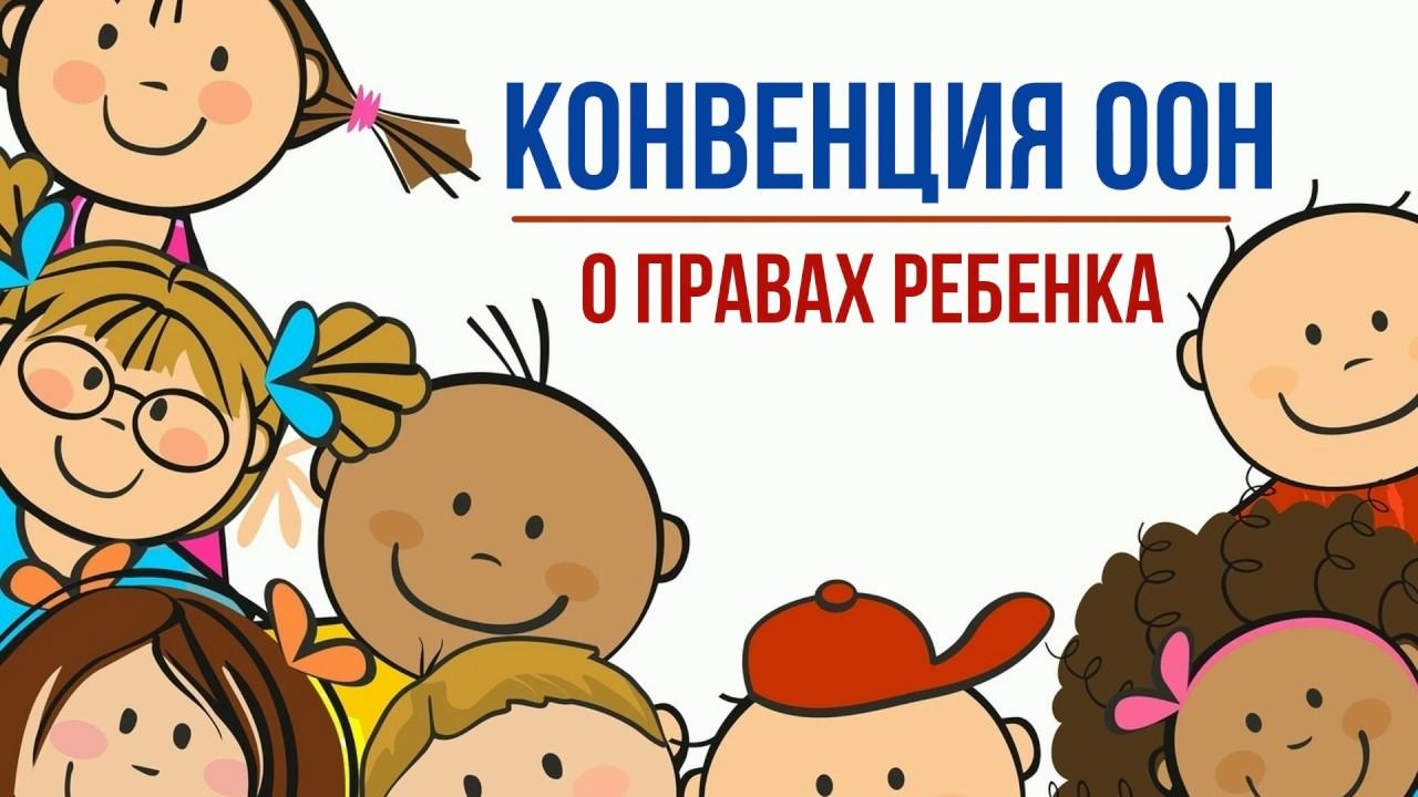Конвенция ООН о правах ребенка - YouTube