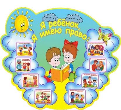 Права ребенка в картинках для детского сада и для школы